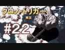 クロノ・トリガー part22