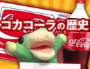 #274 岡田斗司夫ゼミ【コカ・コーラの歴史】日本人はいかにして、あの薬みたいな味のコカ・コーラを飲むようになったか