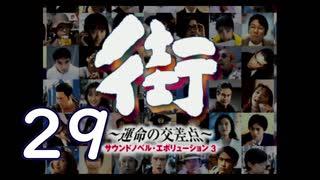 【実況】「街~運命の交差点~」をゆるやかに実況 29