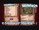 【MHWI:アイスボーン】新米ハンター極寒セリエナ生活#24~MR50解放クエ編~【ゲーム実況】
