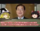 【ゆっくり解説】「謝罪の事実ない」輸出厳格化で韓国に反論