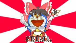 ぼく ドRIMん☆