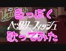 【ベクターフィッシュ】色っぽく歌ってみたつもり/Sala【34日目】