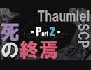 【Thaumiel SCP】死の終焉《Part 2》Death, Thou Shalt Die.