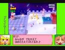 #12-2 フラワーゲーム劇場『スーパーマリオ 3Dワールド』