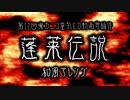 【第11回東方ニコ童祭Ex】蓬莱伝説和風アレンジ【遅刻】