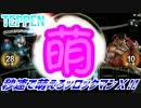 【実況】秒速で萌えろッロックマンX!!【TEPPEN】