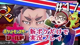 【新ポケ縛り】ポケットモンスターソード・シールド実況プレイ#17【ポケモン剣盾】