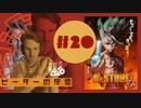 【海外の反応 アニメ】 ドクターストーン 20話 Dr Stone ep 20 アニメリアクション