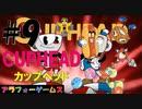 これはヤバい!アクションゲーム CUPHEAD(カップヘッド) Part9 ソロ初見プレイ動画(日本語版)byアラフォーゲームス
