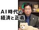 #259 岡田斗司夫ゼミ「AI時代の『経済と正義』