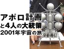 #258 岡田斗司夫ゼミ【アポロ月着陸50周年記念】アポロ計画と四人の大統領+『2001年宇宙の旅』