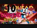 糞ムズ!アクションゲーム CUPHEAD(カップヘッド) Part10 ソロ初見プレイ動画(日本語版)byアラフォーゲームス