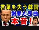 日中韓討論番組で韓国代表が日中の無慈悲な本音に絶句。謝罪の件を質問された韓国大統領府がトンデモない醜態を晒す…【海外の反応】