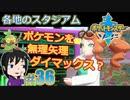 【ポケモン剣】新チャンピオンとして事態を治めるの【ガチEnjoy勢が実況】#36