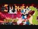 鬼ムズ!アクションゲーム CUPHEAD(カップヘッド) Part11 ソロ初見プレイ動画(日本語版)byアラフォーゲームス