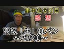 【車中泊3日目】高級「生」食パン~乃が美~ 初めての食レポ!