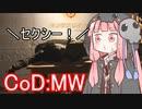 【CoD:MW】死神茜ちゃんは盾で戦いたい2