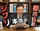 #245 岡田斗司夫ゼミ『ジブリ「本当の」都市伝説』