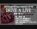 【ニコカラ】DRIVE A LIVE 神速一魂 Ver.【off vocal】