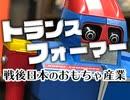 #240 岡田斗司夫ゼミ「戦後日本のおもちゃ産業と、『トランスフォーマー』の大出世!」