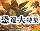 #238 岡田斗司夫ゼミ【恐竜大特集】『ジュラシック・パーク』など恐竜映画から、実際の恐竜誕生や滅亡、発見や研究まで、すべて語ります!