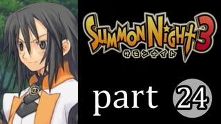 【サモンナイト3】獣王を宿し者 part24