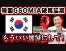 韓国、GSOMIA破棄延期!もういい加減にして!我々を巻き込まないで!