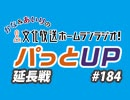 【延長戦#184】かな&あいりの文化放送ホームランラジオ! パっとUP