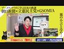 【クレーム】GSOMIAと朝日新聞に立憲民主党。ブーメラントリオに学ぶ日本の教訓|みやわきチャンネル(仮)#644Restart503