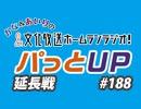 【延長戦#188】かな&あいりの文化放送ホームランラジオ! パっとUP