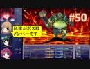 sakiquest #50:咲RPGを「咲-saki-」好きが「咲-saki-」の話をしながらゆっくり実況(初見プレイ)