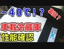 【車中泊】-40℃!? 車載冷蔵庫の性能確認 ~Performance check of car refrigerator~