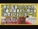 『誘拐の小6女児、脱出後3時間半さまよい歩く…』についてetc【日記的動画(2019年11月26日分)】[ 240/365 ]