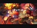 【実況プレイ】6人セットはやっぱりロマン【TFT】#47-2