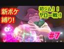新ポケ縛り完全初見プレイ! #7【ポケットモンスター剣盾】