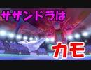 【ポケモン剣盾】サザンドラを後出しから確実に倒す方法【ランクバトル】