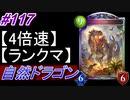 【シャドバ】自然ドラゴンでグランプリ!#117【シャドウバース/Shadowverse】