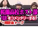 #2  桜蘭高校ホスト部 1話を勝手にコメンタリーする!+視聴後感想トーク