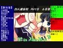 【リプレイ】20人適当村 Part5 【RP(笑)人狼】