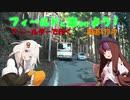 【フィールドに出かけよう!】フィールダーで行く 滋賀京都兵庫旅行 part3【VOICEROID車載】