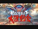 【BBCF2】BLAZBLUE大運動会【合作コンボムービー】.第一種目
