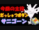 【ポケモン剣盾】サニゴーンを全力で忖度したパーティを作ってみた!!【ランクバトル】