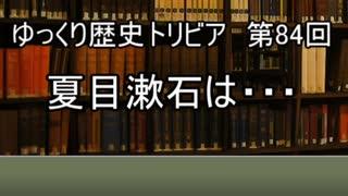 ゆっくり歴史トリビア 第84 回 夏目漱石は・・・