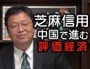 #247 岡田斗司夫ゼミ『中国で進む「評価経済社会」の波。その現状と、来るべき未来を大解説』