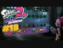 #18【Octo】ひゃっほ~い!フルコンプだぜぇ!!【スプラトゥーン2】