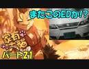 【家有大貓Nekojishiパート21】BL要素あり(?)なケモノゲームでムラムラしよう