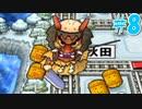 【4人実況】桃太郎電鉄16 #8 ~出石の呪い...の巻!~