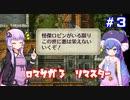 【VOICEROID実況】ゆかりとウナのロマサガ3リマスター part3
