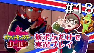 【新ポケ縛り】ポケットモンスターソード・シールド実況プレイ#18【ポケモン剣盾】